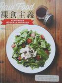 【書寶二手書T5/餐飲_XAW】103道Raw Food食譜-不開火也美味的排毒瘦身養生餐_李智娟