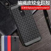 24H出貨 編織紋 小米 紅米 Note4 手機殼 商務 保護殼 超薄 散熱 防摔 保護套