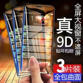 螢幕保護貼 蘋果7plus鋼化膜手機膜蘋果 康寧全覆蓋蘋果78plus螢幕保護玻璃貼