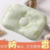 嬰兒枕頭0-1-3歲新生兒決明子夏季透氣吸汗純棉寶寶夏天定型枕頭 小宅女大購物