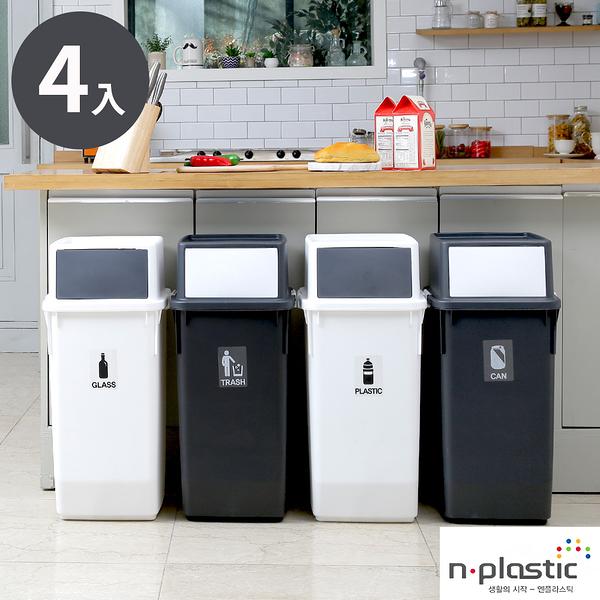 韓國 垃圾桶 收納箱 回收桶【G0022-B】Ordinary 簡約前開式回收桶60L4入(兩色) 韓國製 完美主義