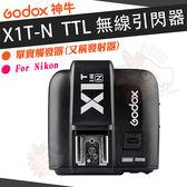 【小咖龍】 GODOX 神牛 X1 X1T-N 單賣 觸發器 無線 TTL 可高速同步 無線TTL控制 發射器 For Nikon X1N