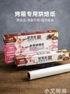 川島屋錫紙烤箱空氣炸鍋家用錫箔紙燒烤鋁箔紙烤盤烤肉吸油紙烘焙 小艾新品