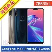 【限時特價,送限量5豪禮】 Asus ZenFone Max Pro (M2) 6.3吋 【刷卡】 ZB631KL 手機 (6G/64G)