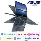 【南紡購物中心】ASUS Pro ZenBook UX363 商用觸控筆電 13吋/i7/16G/1TB/Win10/3Y