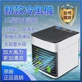 【板橋現貨】2020新款夏季優選無葉風扇空調扇USB迷妳冷風機小風扇電風扇空調風扇