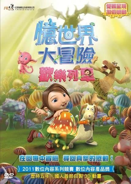 憶世界大冒險歡樂列車 雙DVD(購潮8)
