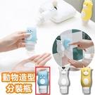 動物造型旅行分裝瓶 矽膠按壓瓶 沐浴乳 洗髮精 旅行 盥洗用品 洗漱罐 藍河馬50ML【RS710】