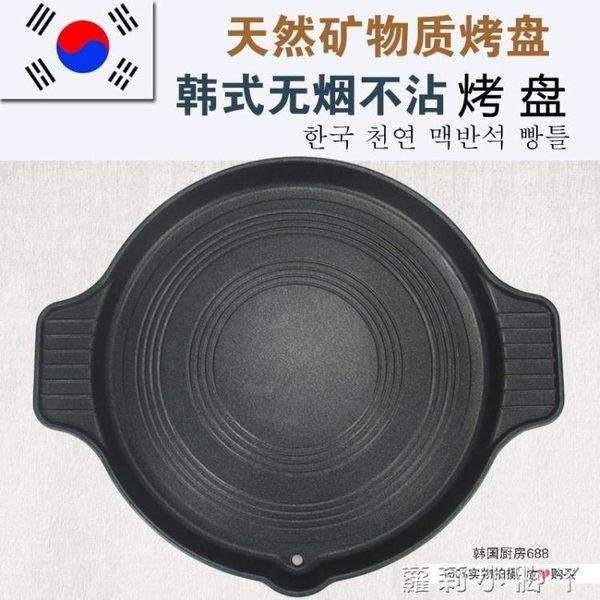 烤盤韓國麥飯石圓形燒家用戶外便攜電磁爐燃氣通用無煙不黏鐵板燒 NMS蘿莉小腳ㄚ