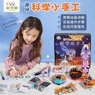 科學喵小手工兒童科技小制作益智實驗玩具套裝幼兒園禮物diy材料 母親節禮物
