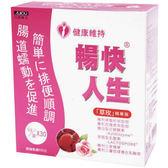 日本味王 暢快人生纖暢益菌(草玫口味) 5g*30包【德芳保健藥妝】