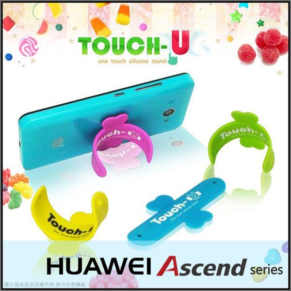 ◆TC-01 TOUCH-U 矽膠手機支架/固定架/懶人支架/華為 HUAWEI Ascend G300/G330/G510/G525/G610/G700/G740