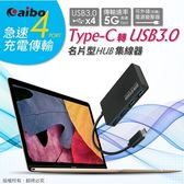 新竹【超人3C】aibo Type-C 轉 USB3.0 名片型 4埠 HUB集線器 T302 可連接鍵盤/滑鼠/讀卡機