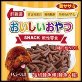 *King Wang*【FCS-010】台灣鮮雞道-軟性零食《短切鮭魚條(鮭魚+雞)》170g