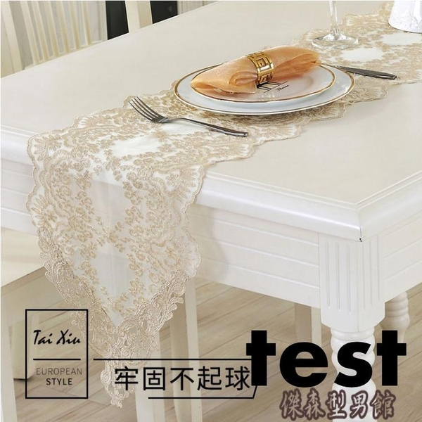 簡約歐式桌旗蕾絲布藝餐桌布茶幾旗美式白色電視櫃長條桌布會議桌巾裝飾巾 傑森型男館