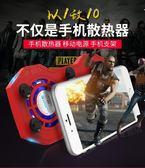 手機散熱器發燙扇熱器冷卻降溫通用液冷殼風扇支x 概念3C旗艦店