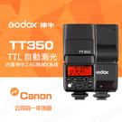【現貨供應】TT350 Godox 神牛 機頂閃光燈 TTL 2.4G無線 For Canon 屮X4