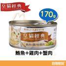 皇貓經典貓罐-鮪魚+雞肉+蟹肉 170g【寶羅寵品】