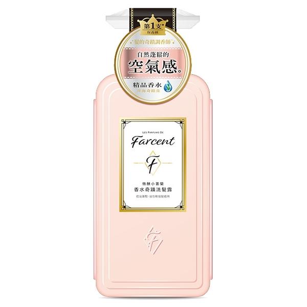 Farcent香水奇蹟洗髮露600ml-微醺小蒼蘭