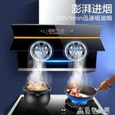 雙電機自動清洗抽煙機家用廚房油煙機壁掛式油煙機大吸力側吸式吸 220vNMS造物空間