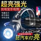 頭燈 頭燈超強光感應充電變焦防水超亮遠射LED頭戴手電筒釣魚夜釣礦燈