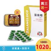 【送環保矽膠餐盒*1+刮刮卡*1張】藻衡糖 平衡配方 90粒/盒【買3送1,共4盒】