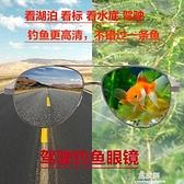 墨鏡 男士開車偏光墨鏡釣魚看水底專用太陽鏡戶外日夜兩用偏光變色眼鏡