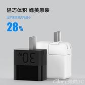 多口充電頭30WPD雙口充電器蘋果快充安卓通用多口充電頭適用于iPhone1 榮耀 618