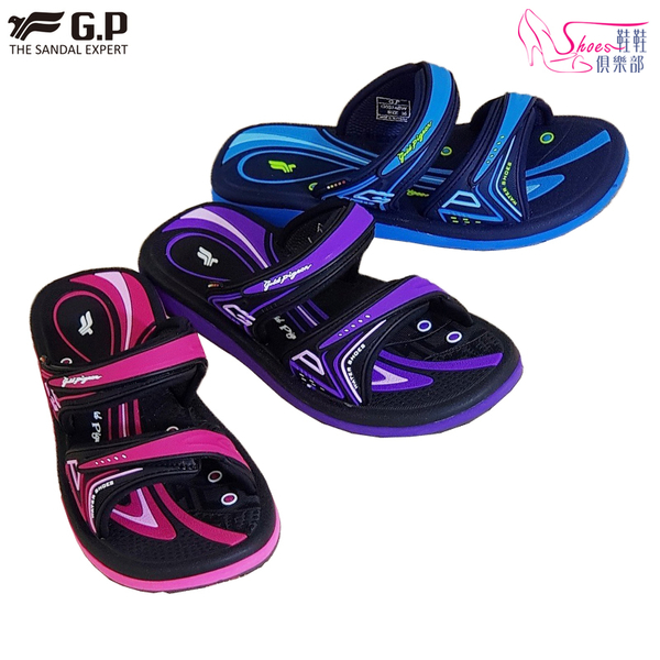 G.P拖鞋.G.P阿亮代言親子款休閒拖鞋.黑桃/藍/紫【鞋鞋俱樂部】【255-G0574BW】