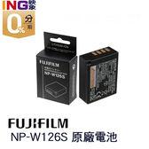 Fujifilm NP-W126S 原廠電池 盒裝 富士 原電 ((恆昶公司貨)) XT2 XT1 XPRO2
