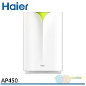 *元元家電館*Haier 海爾 醛效抗敏空氣清淨機(大H) AP450