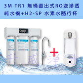 3M TR1無桶直出式RO機淨水系統+H2-SP 水素水隨行杯