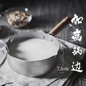 日式雪平鍋日本不黏鍋子小鍋小煮面家用泡面湯鍋電磁爐奶鍋小煮鍋 創意空間