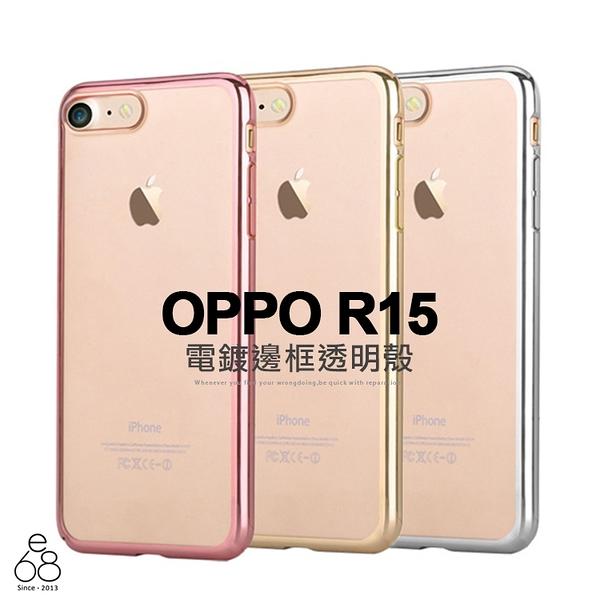 電鍍 邊框 OPPO R15 6.28吋 手機殼 保護殼 超薄 矽膠殼 軟殼 TPU 透明 手機套 保護套
