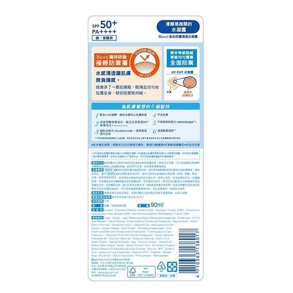 Biore含水防曬清透水凝露90ml(2020)