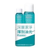 雅漾控油清爽潔膚凝膠加量體驗組(100ml+25ml)