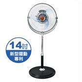 豪尚牌14吋內旋式3D立體空氣循環扇 HS-1488