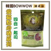 【力奇】BOWWOW 愛貓點心捲系列 (四合一起司) 45g-50元 (D182A03)