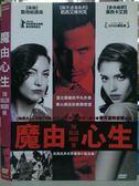 挖寶二手片-B23-075-正版DVD*電影【魔由心生】-潔西卡艾巴*凱西艾佛列克
