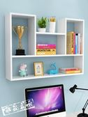 墻上收納架 書架墻上置物架免打孔創意壁掛式櫃子簡約臥室收納儲物客廳面裝飾 酷我衣櫥