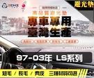 【麂皮】97-03年 LS400 避光墊 / 台灣製、工廠直營 / ls避光墊 ls400避光墊 ls400 避光墊 麂皮 儀表墊
