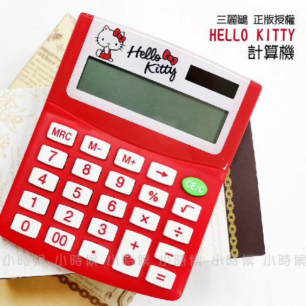 ☆小時候創意屋☆ 三麗鷗 正版授權 HELLO KITTY 小紅 計算機 抓周 玩具 12位數 會計 辦公 事務 用具