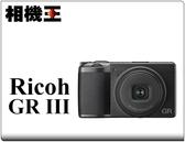 ★相機王★Ricoh GR III〔三代機〕平行輸入