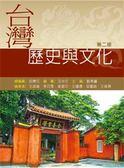 (二手書)台灣歷史與文化