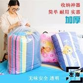 棉被收納袋打包袋透明袋子衣服搬家透明塑膠超大防水防塵【左岸男裝】