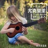 兒童小吉他玩具 可彈奏仿真尤克里里 初學者音樂樂器烏克麗麗  CJ4957『寶貝兒童裝』