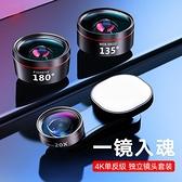 廣角手機鏡頭微距魚眼單反通用高清外置攝像頭蘋果8iPhone6s7后置拍照神器VIVO華為OPPO
