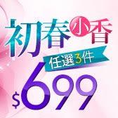 初春小香任選3件699元