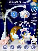 嬰兒床鈴 新生嬰兒床鈴0-1歲3-6個月12男女寶寶玩具音樂旋轉益智搖鈴床頭鈴【快速出貨】