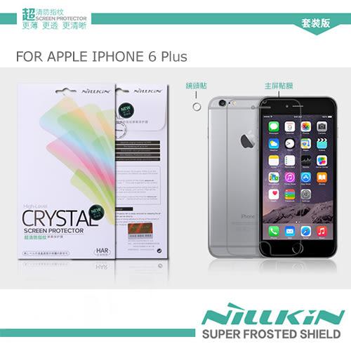 APPLE iPhone 6 Plus / 6S Plus 5.5吋 耐爾金 NILLKIN 超清防指紋保護貼 (含鏡頭貼套裝版) 螢幕保護貼